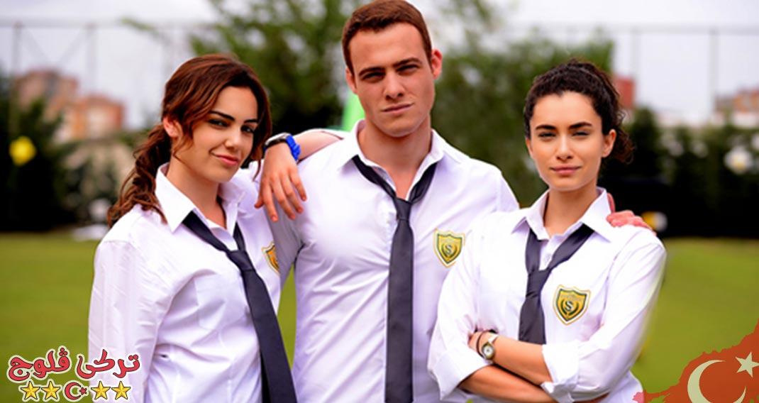 افضل 5 مسلسل تركي مدرسي رومانسي و كوميدي و درامي مدبلج